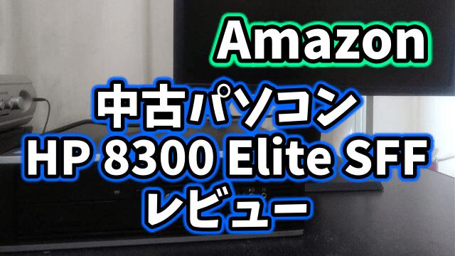 Amazonの安い中古デスクトップパソコン「HP 8300 Elite SFF 液晶セット」レビュー