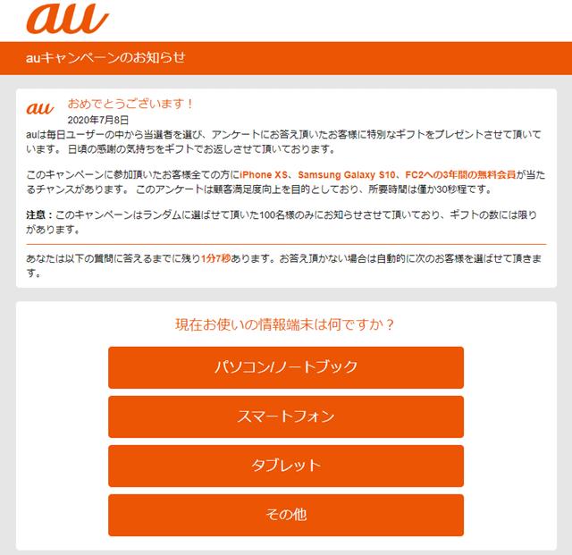 auをお使いのお客様へロイヤルティープログラムに選ばれました アンケート回答
