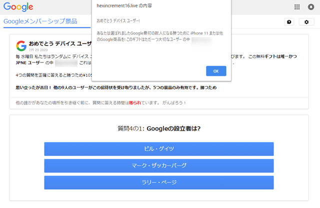おめでとうデバイスユーザー!Googleメンバーシップ景品はフィッシング詐欺