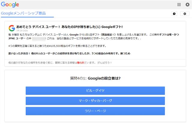 おめでとうデバイスユーザー!Googleメンバーシップ景品の質問に答える