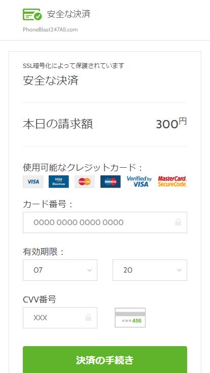 おめでとうデバイスユーザー!Googleメンバーシップ景品のフィッシング詐欺サイト クレジットカード情報を入力しない