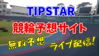 TIPSTARで競輪を攻略!無料メダルで有料マネーを獲得する遊び方
