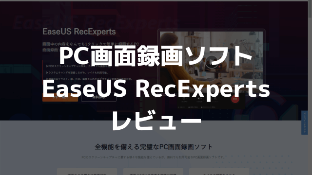 PC画面録画ソフト「EaseUS RecExperts」レビュー