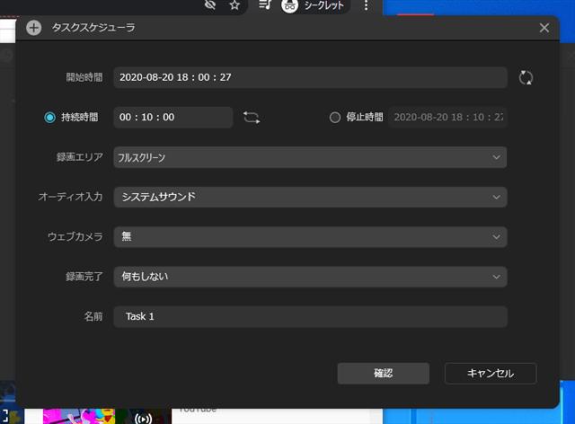 PC画面録画ソフト EaseUS RecExpertsのタイムスケジューラー