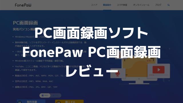 PC画面録画ソフト「FonePaw PC画面録画」レビュー!【無料版でも優秀】