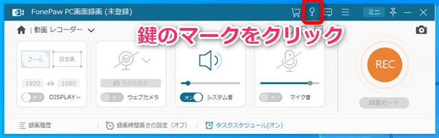 FonePaw PC画面録画の使い方 無料版から有料版にする方法