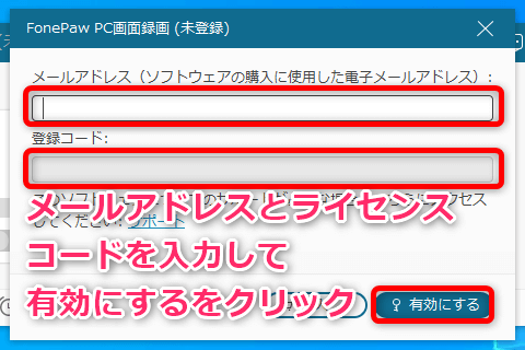FonePaw PC画面録画の使い方 無料版から有料版にする方法 ライセンスコード入力