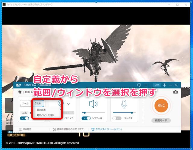 FonePaw PC画面録画の使い方 範囲を指定して録画する方法