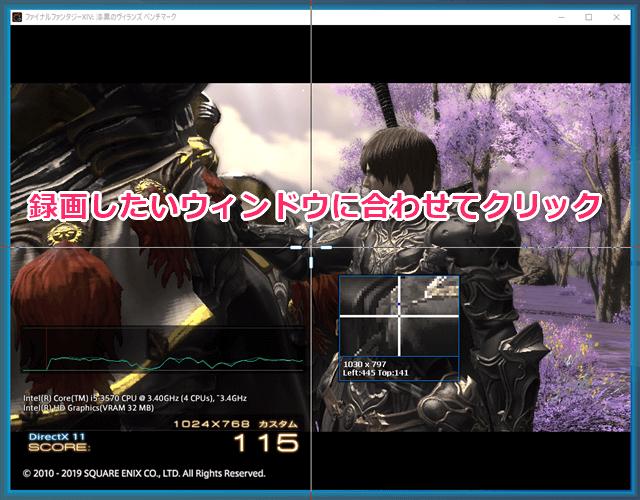 FonePaw PC画面録画の使い方 範囲を指定して録画する方法 ウィンドウを指定