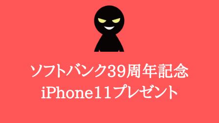「ソフトバンク39周年記念iPhone11プレゼント」のアンケートに答えてしまったらどうなるのか?