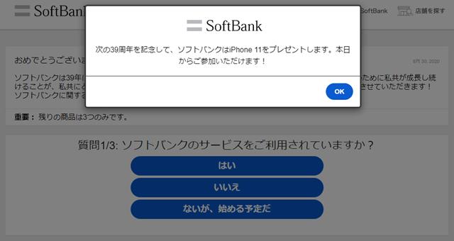 ソフトバンク39周年記念iPhone11プレゼント フィッシング詐欺