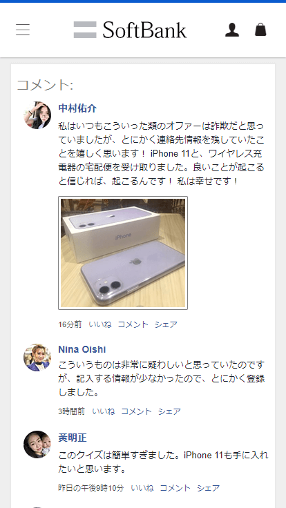 ソフトバンク39周年記念iPhone11プレゼント フィッシング詐欺のコメント