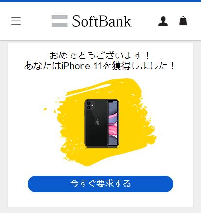 ソフトバンク39周年記念iPhone11プレゼント フィッシング詐欺のアンケートに答えてしまったら? iPhone11当選
