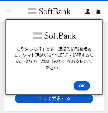 ソフトバンク39周年記念iPhone11プレゼント フィッシング詐欺サイトへ誘導