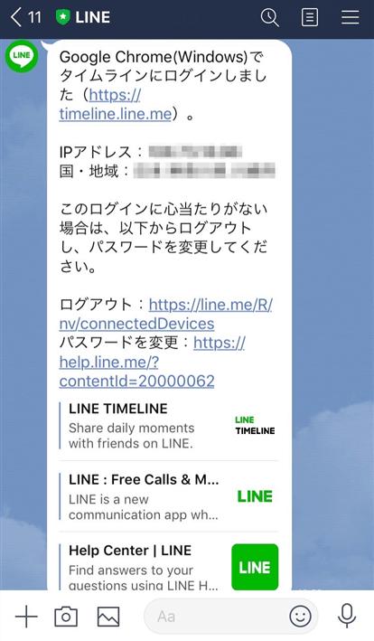 LINE緊急問題などのフィッシング詐欺への対処方法 メールを無視してトークを確認する