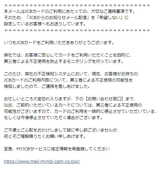 MyJCBフィッシング詐欺メール サンプル