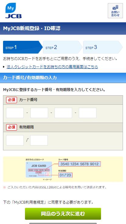 MyJCBフィッシングサイト サンプル カード情報入力画面