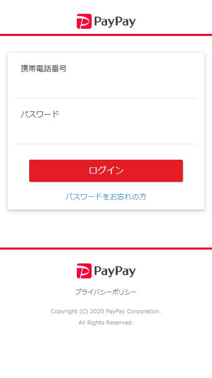 PayPayのフィッシングサイトのサンプル ログイン画面