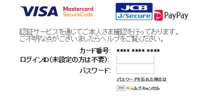 PayPayのフィッシングサイトのサンプル 認証サービス入力画面