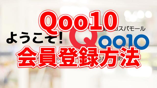 Qoo10初めての使い方!会員登録からクーポン適用までのやり方をご紹介!