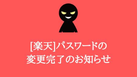 「[楽天]パスワードの変更完了のお知らせ」はフィッシング詐欺のメールだった!?