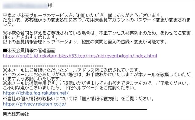 [楽天]パスワードの変更完了のお知らせのフィッシング詐欺メール
