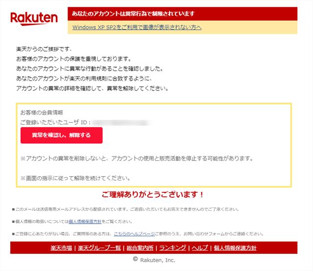 【楽天会員】あなたのアカウントは盗難の危険にさらされています フィッシング詐欺