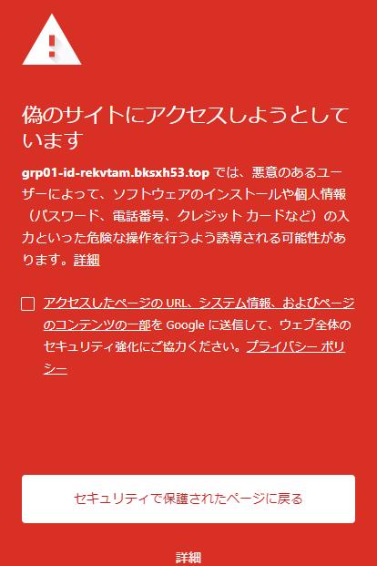 Google Chromeのフィッシング詐欺メール対策