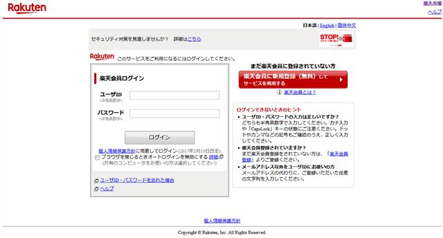 [楽天]パスワードの変更完了のお知らせのフィッシング詐欺メール ログイン画面