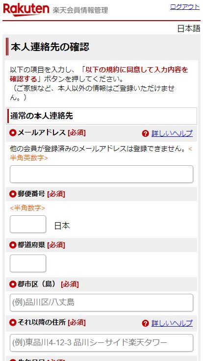 楽天市場のフィッシング詐欺サイトのサンプル 本人連絡先の確認