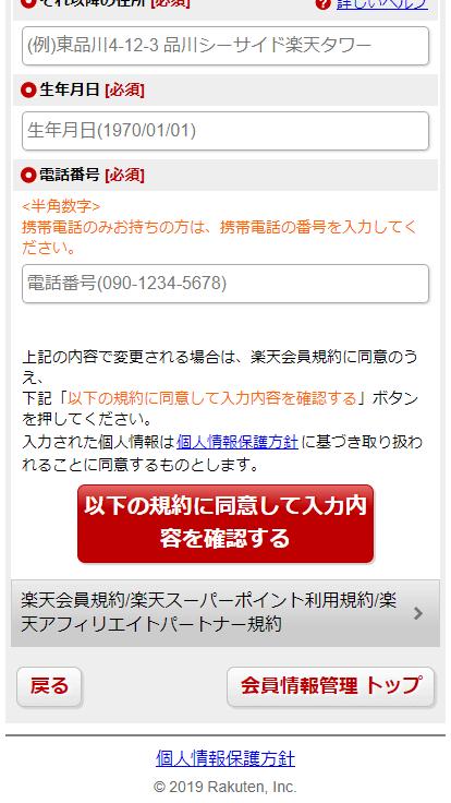 楽天市場のフィッシング詐欺サイトのサンプル 本人連絡先の確認2