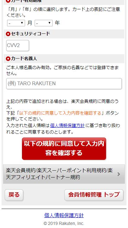 楽天市場のフィッシング詐欺サイトのサンプル クレジットカード情報の確認2
