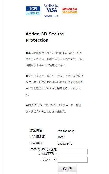 楽天市場のフィッシング詐欺サイトのサンプル 3D Secure