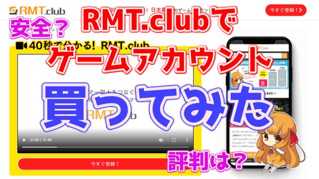 RMT.clubは危険?口コミや評判は?ゲームアカウントを実際に購入してみた結果・・・