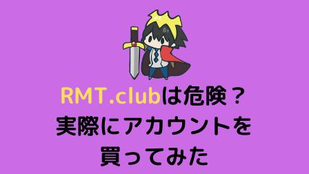 RMT.clubは危険?実際にアカウントを買ってみたら安全で簡単だった!