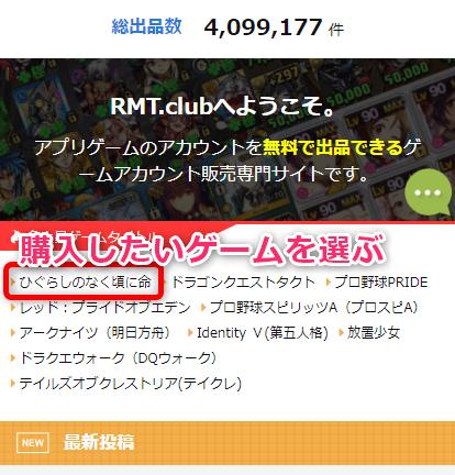 RMT.clubからゲームアカウントを購入する方法