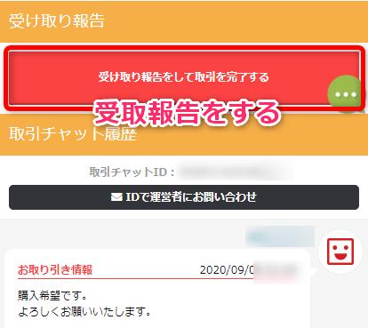 RMT.clubからゲームアカウントを購入する方法 受取報告