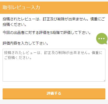RMT.clubからゲームアカウントを購入する方法 評価