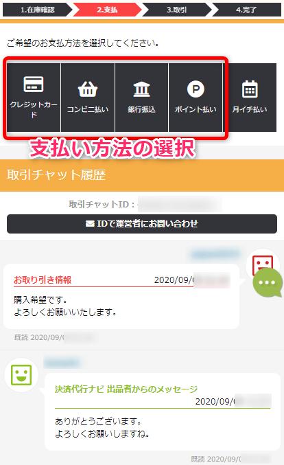 RMT.clubからゲームアカウントを購入する方法 支払い方法の選択