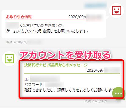RMT.clubからゲームアカウントを購入する方法 アカウントの受け渡し