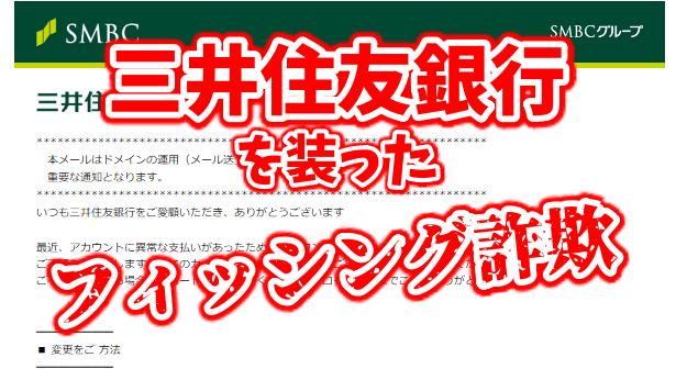 三井住友銀行からのメールはフィッシング詐欺の危険性があるので注意!