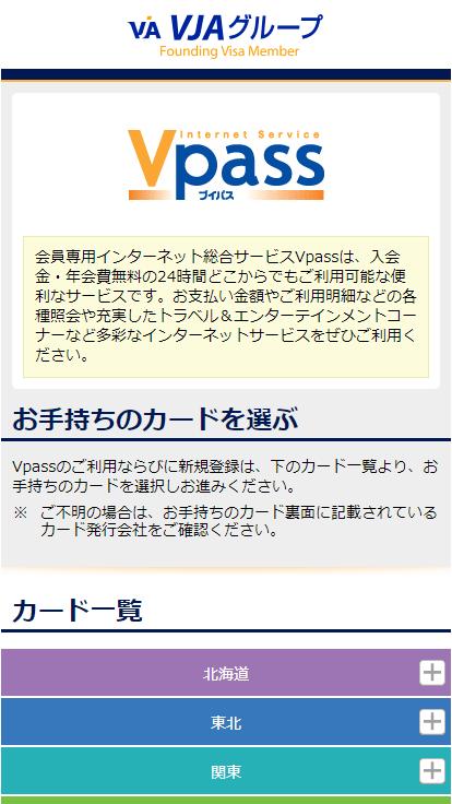 三井住友銀行カード【重要:必ずお読みください】はフィッシング詐欺 サンプル Vpass画面