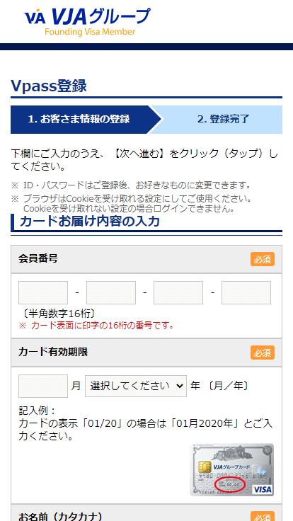 三井住友銀行カード【重要:必ずお読みください】はフィッシング詐欺 サンプル カード情報入力画面