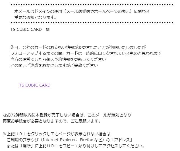 TS3CARD TS CUBIC CARDのフィッシング詐欺メール
