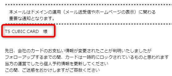 TS3CARD TS CUBIC CARDのフィッシング詐欺メールを見分ける方法
