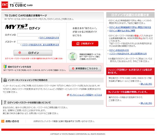 TS3CARD TS CUBIC CARDのフィッシング詐欺サイト比較 公式サイト