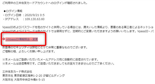 ウイルスバスタークラウド 三井住友カードのフィッシング詐欺メール
