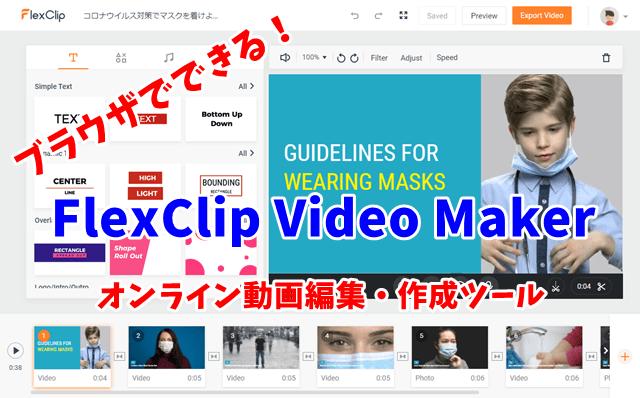 オンラインで動画編集・作成できる「FlexClip Video Maker」レビュー