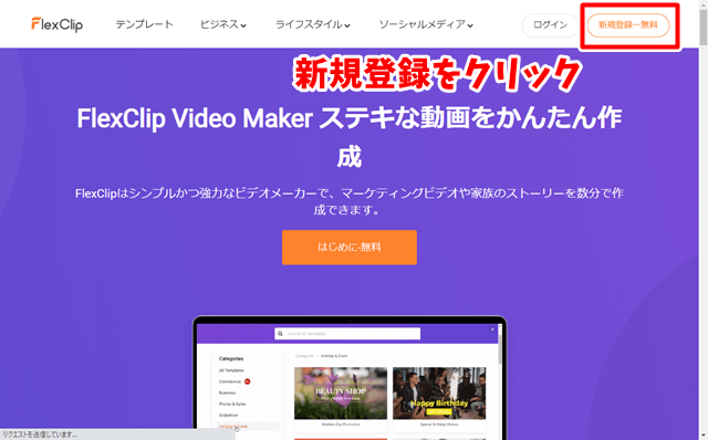 FlexClip Video Maker オンライン動画編集ツール 会員登録