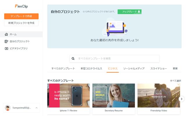 FlexClip Video Maker オンライン動画編集ツール マイページ